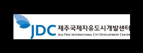 제주국제자유도시개발센터