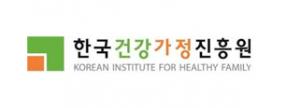 한국건강가정진흥원
