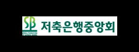 저축은행중앙회